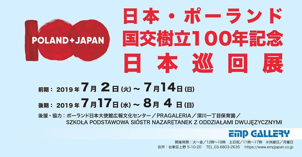 Wystawa w Galerii EMP w Tokio